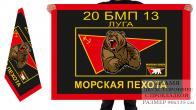 Двусторонний флаг 20 БМП 13 ЛУГА Морская Пехота