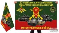 Двусторонний флаг 20 гв. Прикарпатско-Берлинской ОМСБр
