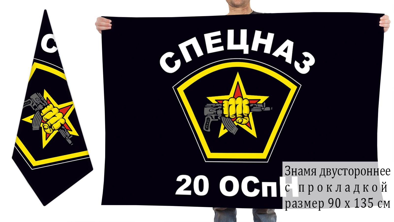 Двусторонний флаг 20 ОСпН внутренних войск