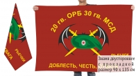 Двусторонний флаг 20 отдельного разведбата 30 МСД