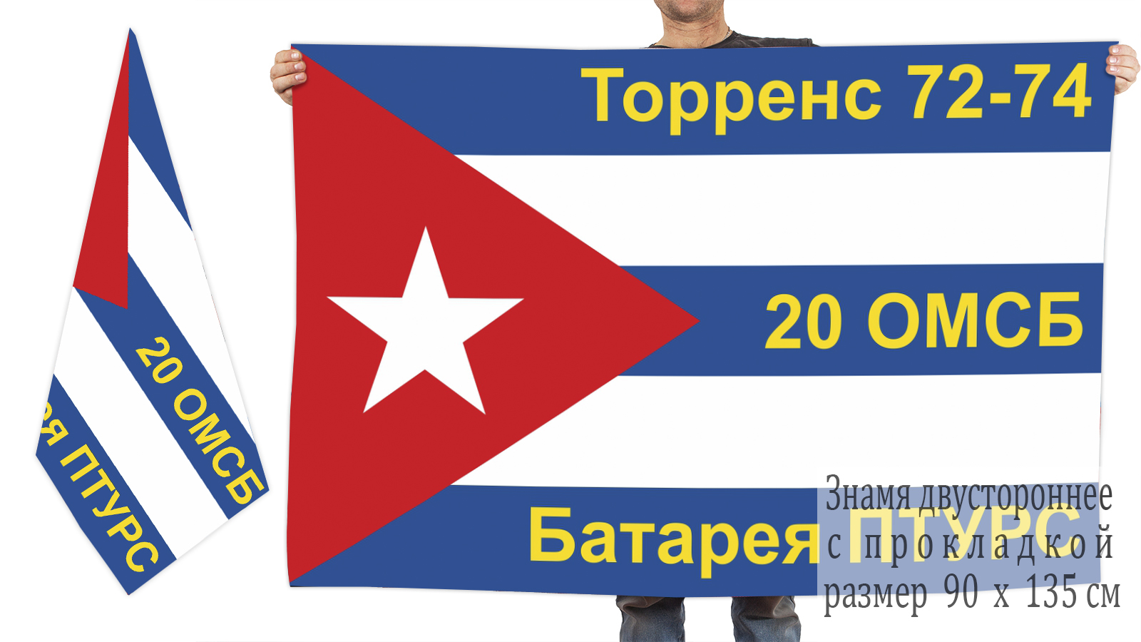 Двусторонний флаг 20 отдельной мотострелковой бригады