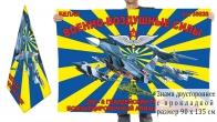 Двусторонний флаг 200 гвардейского тяжёлого бомбардировочного авиаполка