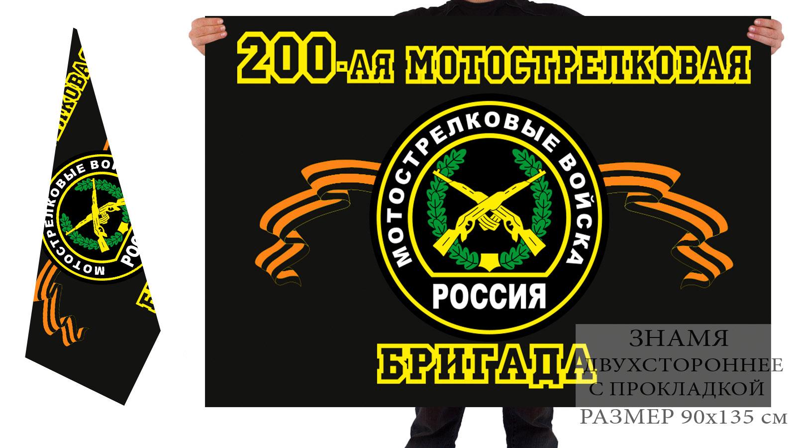 Двусторонний флаг 200 мотострелковой бригады