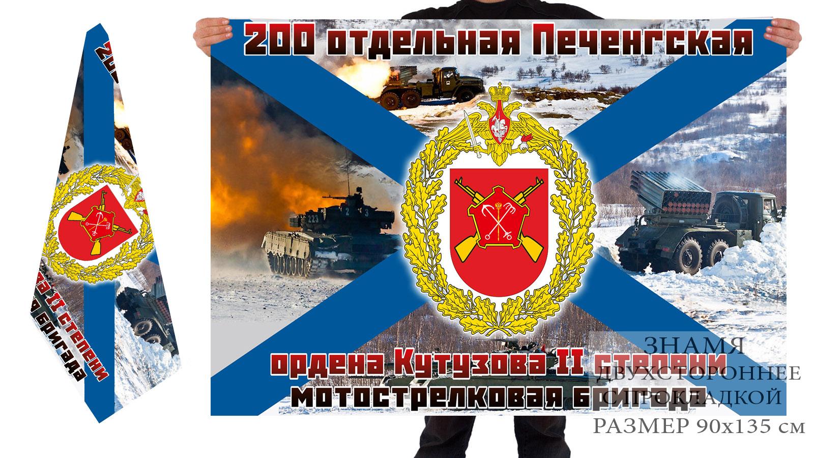 Двусторонний флаг 200 ОМСБр береговых войск ВМФ