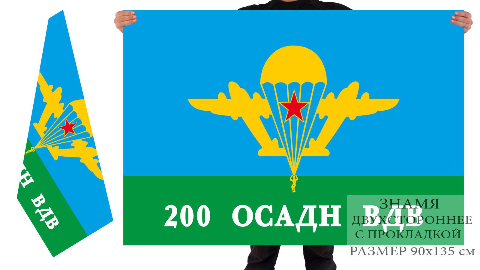 Двусторонний флаг 200 ОСАДн ВДВ