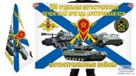 Двусторонний флаг 200 Печенгской ОМСБра КСФ