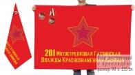 Двусторонний флаг 201 Гатчинской дважды Краснознамённой мотострелковой дивизии