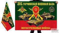 Двусторонний флаг 201 Гатчинской военной базы