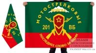 Двусторонний флаг 201 военной базы мотострелковых войск