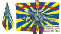 Двусторонний флаг 203 отдельного гв. полка самолётов заправщиков