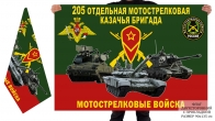 Двусторонний флаг 205 казачьей ОМСБр