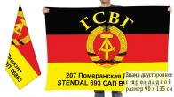 Двусторонний флаг 207 Померанской дивизии ГСВГ