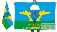 Двусторонний флаг 21 десантно-штурмовой бригады