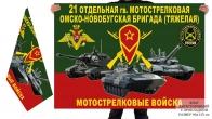 Двусторонний флаг 21 гв. Омско-Новобугской ОМСБрт