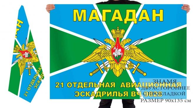 Двусторонний флаг 21 отдельной авиаэскадрильи погранвойск