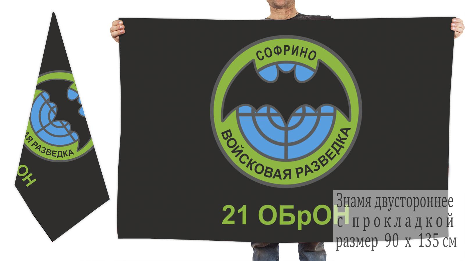Двусторонний флаг 21 отдельной бригады особого назначения