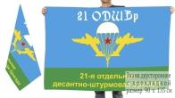 Двусторонний флаг 21 отдельной ДШБр