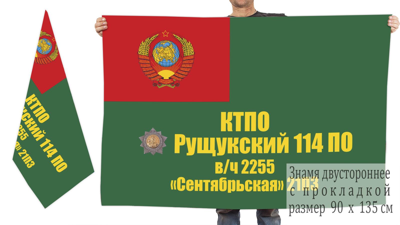"Двусторонний флаг 21 погранзаставы ""Сентябрьская"" 114 Рущукского погранотряда"