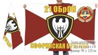 Двусторонний флаг 21 Софринской отдельной бригады оперативного назначения