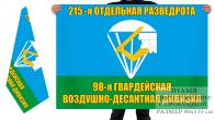 Двусторонний флаг 215 отдельной разведроты