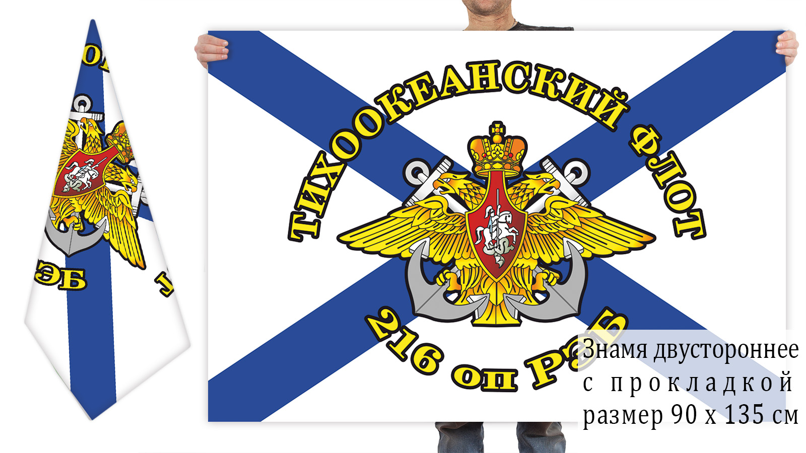 Двусторонний флаг 216 отдельного полка РЭБ