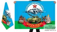 Двусторонний флаг 217 гв. парашютно-десантного полка