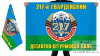 Двусторонний флаг 217 Гвардейского Десантно-штурмового полка