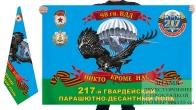 Двусторонний флаг 217 гвардейского ПДП 98 гвардейской ВДД
