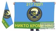 Двусторонний флаг 217 Парашютно-десантного полка ВДВ