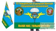 Двусторонний флаг 22 гв. отдельной бригады спецназначения