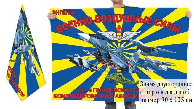 Двусторонний флаг 22 Гв. ТБАД