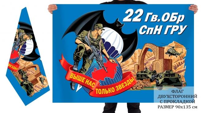 Двусторонний флаг 22 гвардейской отдельной бригады спецназа ГРУ