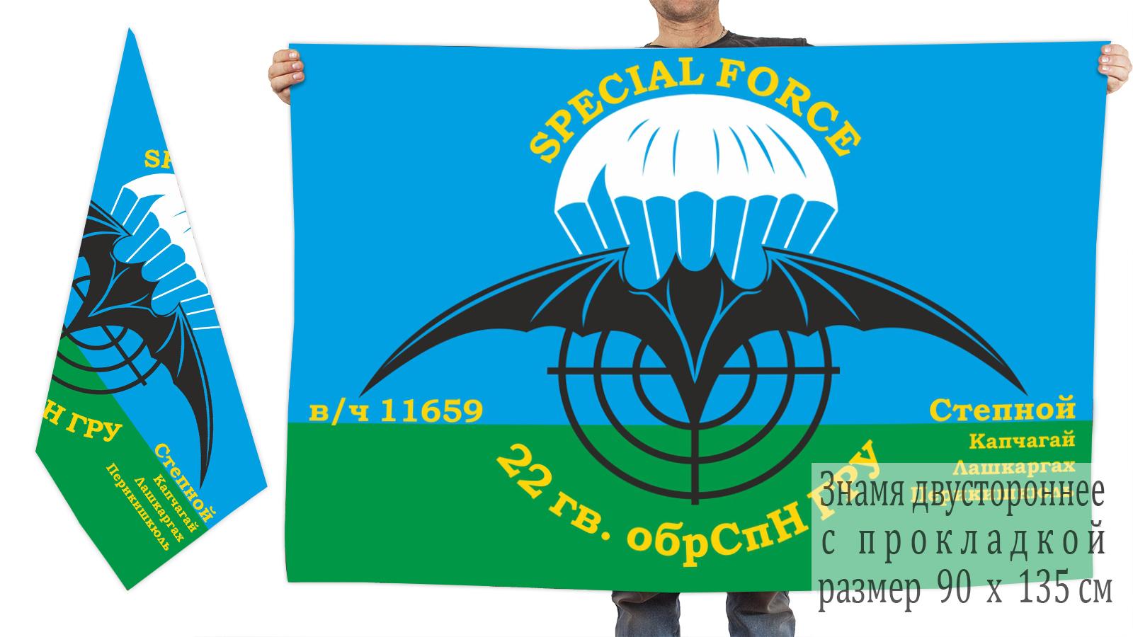 Двусторонний флаг 22 ОБрСпН ГРУ