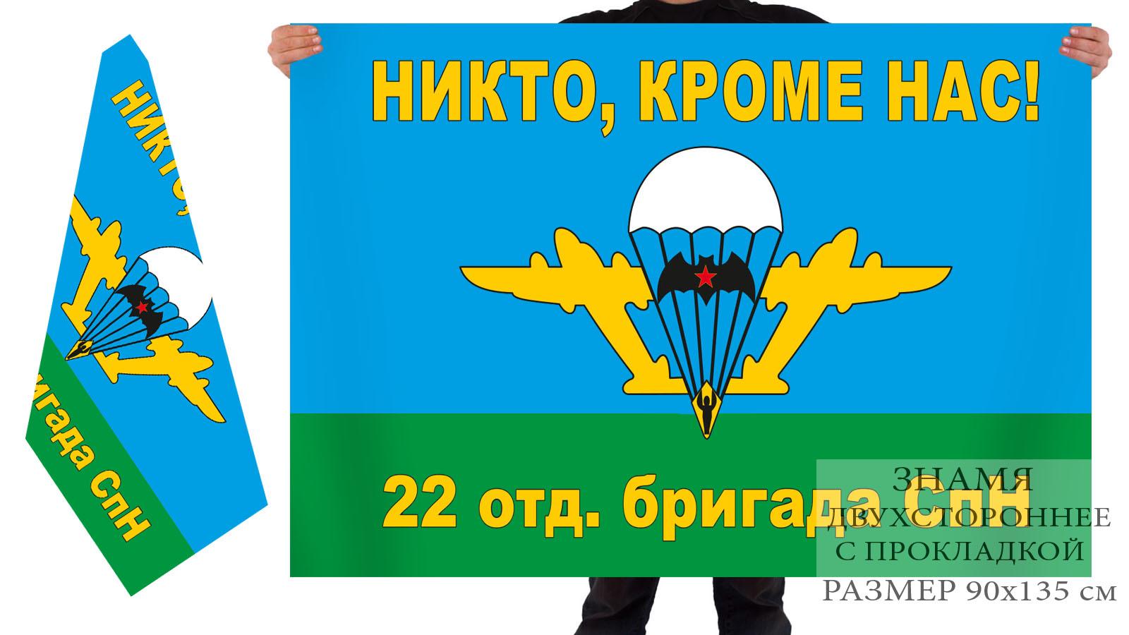 Двусторонний флаг 22 ОБрСпН