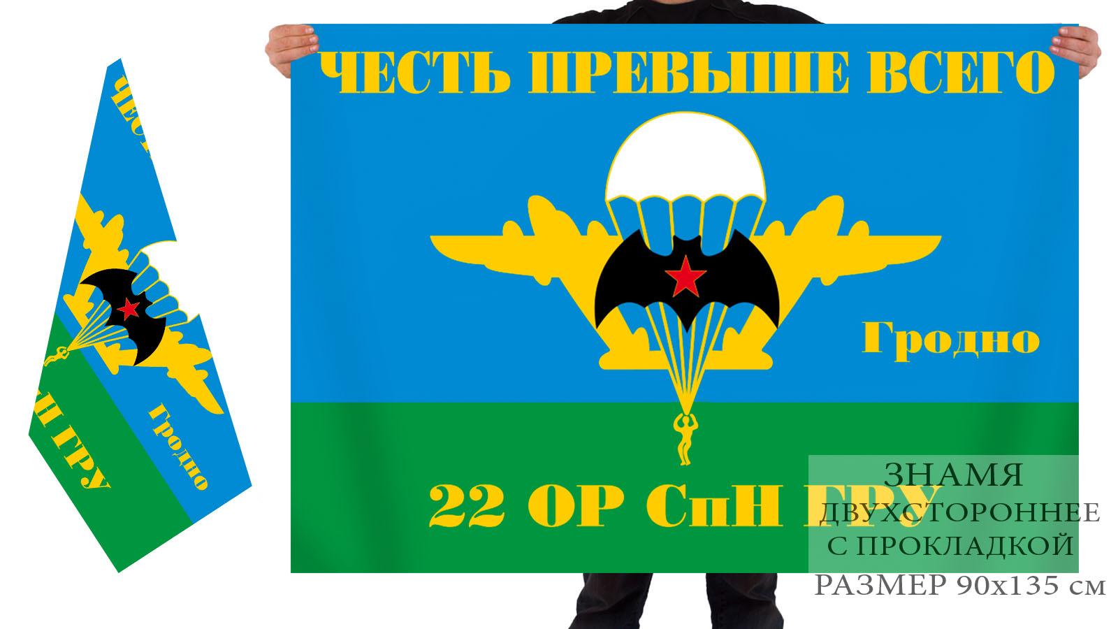 Двусторонний флаг 22 ОРСпН ГРУ