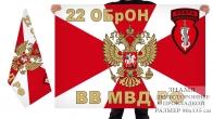 Двусторонний флаг 22 отдельной бригады оперативного назначения Кобра