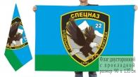 Двусторонний флаг 22 отдельной бригады специального назначения