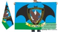Двусторонний флаг 22 отдельной гв. бригады специального назначения