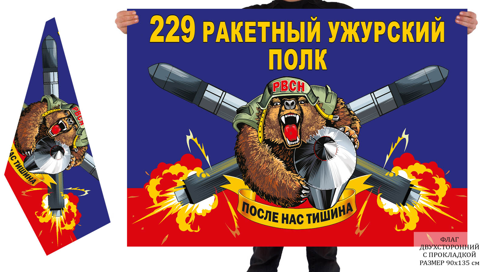 Двусторонний флаг 229 Ужурского РП