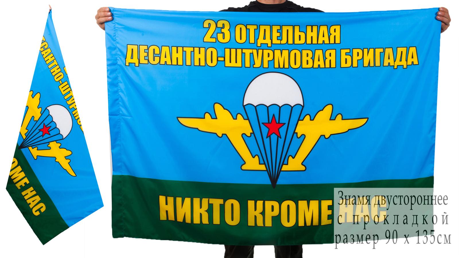 Двусторонний флаг 23-й Отдельной десантно-штурмовой бригады ВДВ