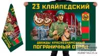 Двусторонний флаг 23 Клайпедского Дважды Краснознамённого погранотряда