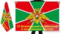 Двусторонний флаг 23 Клайпедского погранотряда