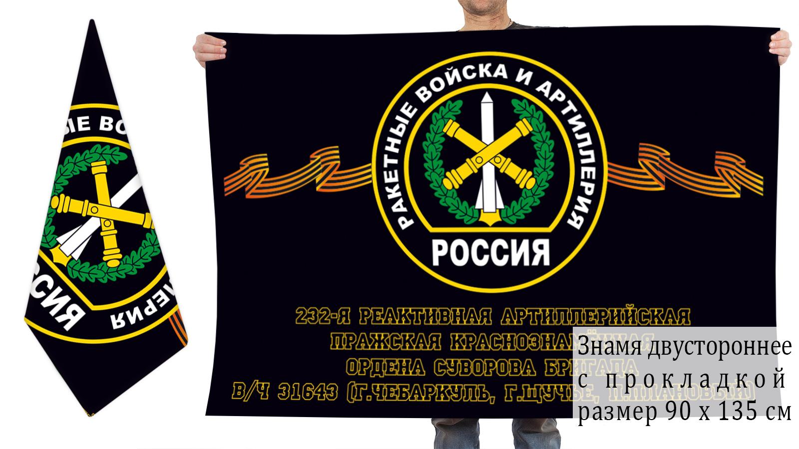 Двусторонний флаг 232 Пражской реактивной артиллерийской бригады