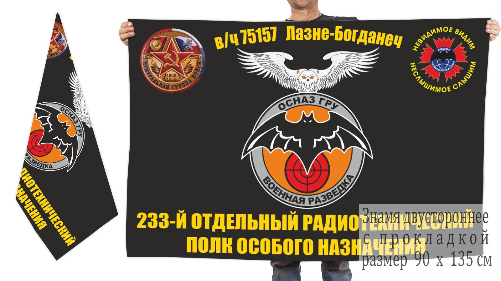 Двусторонний флаг 233 ОРТП особого назначения ГРУ