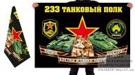 Двусторонний флаг 233 танкового полка