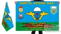 Двусторонний флаг 234 гвардейского десантно-штурмового полка им. А.Невского