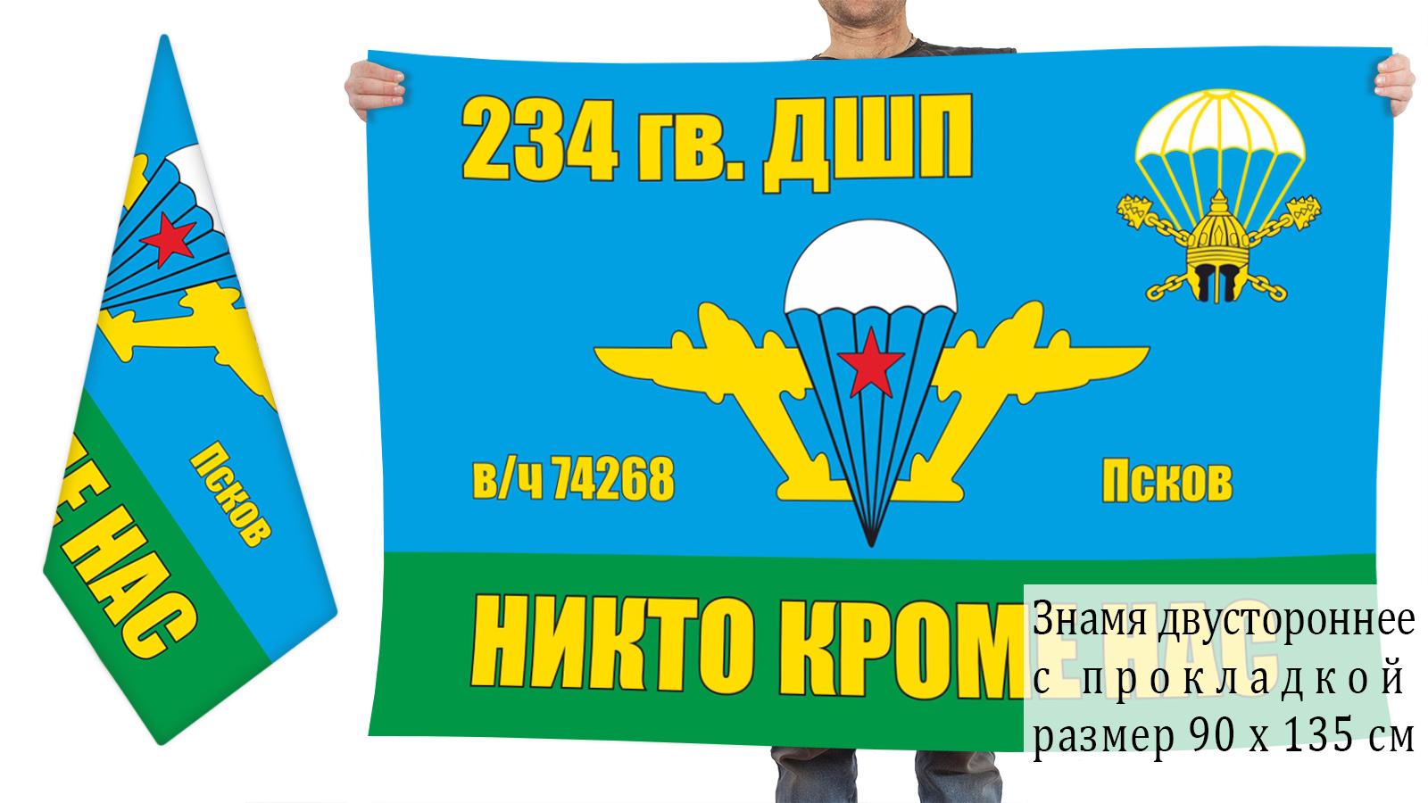 Двусторонний флаг 234 гвардейского ДШП