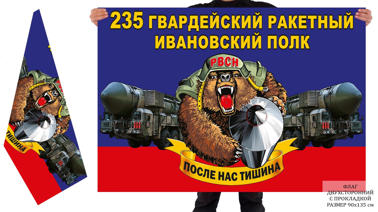 Двусторонний флаг 235 гв. Ивановского РП