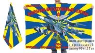 Двусторонний флаг 235 военно-транспортного авиаполка