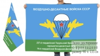 Двусторонний флаг 237 Гв. парашютно-десантного полка 76 Гв. ВДД